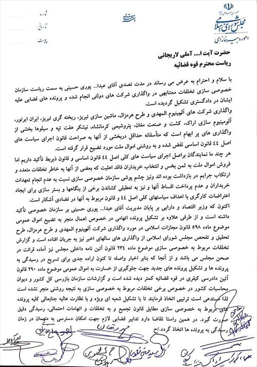 نامه ۵۵ نماینده مجلس شورای اسلامی، خطاب به آیتالله آملی لاریجانی، رئیس قوه قضائیه