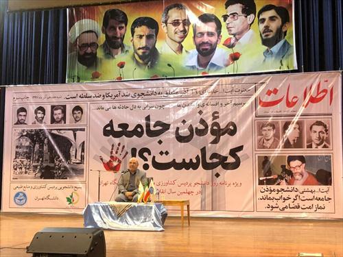 🔴به مناسبت روز دانشجو و در پردیس کشاورزی و منابع طبیعی دانشگاه تهران؛