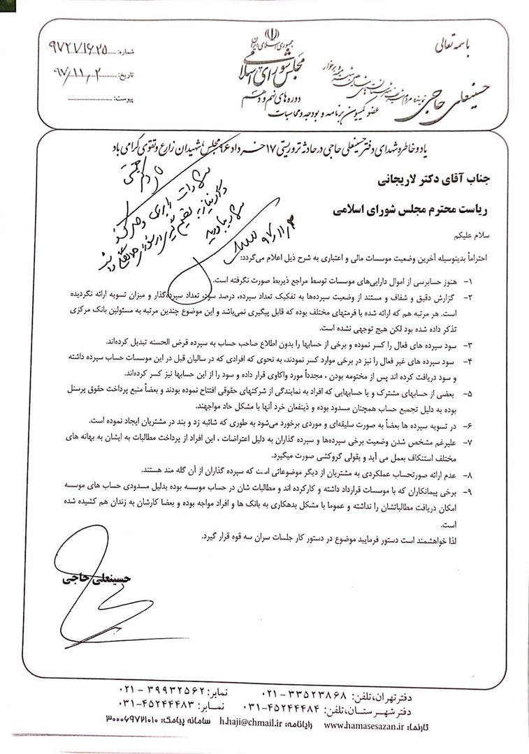 نامه آقای حاجی در خصوص آخرین وضعیت موسسات مالی و اعتباری و دستور رئیس مجلس شورای اسلامی
