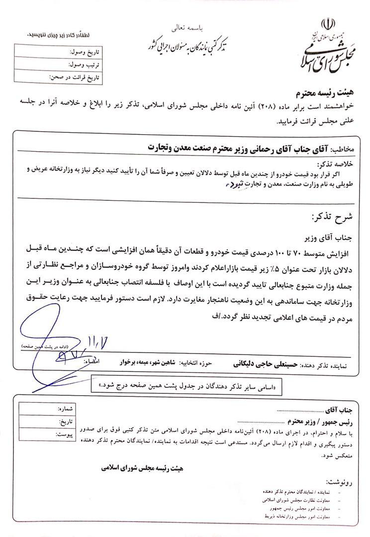 قیمت نابسامان خودرو، محور تذکر کتبی آقای حاجی به دکتر رحمانی وزیر صنعت، معدن و تجارت