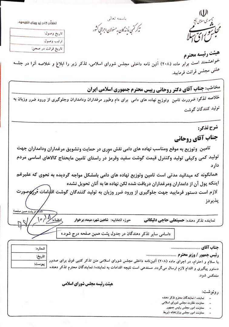 تذکر کتبی به آقای روحانی رئیس جمهور