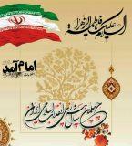 السلام علیک یا فاطمه الزهرا . . ./ فجر فاطمی