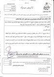 ✅پروژه کنارگذر شرق و تذکر کتبی  آقای حاجی به وزیر تعاون، کار و رفاه اجتماعی