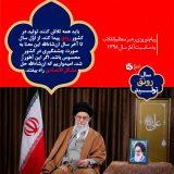 🔸 متن پیام نوروزی رهبر انقلاب اسلامی به مناسبت آغاز سال ۱۳۹۸