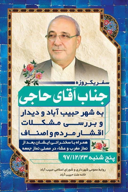 گزارش سفر یکروزه آقای حاجی به شهر حبیب آباد