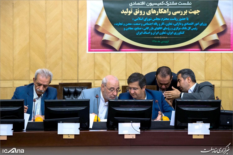 ✅حضور آقای حاجی در جلسه مشترک کمیسیون اقتصادی و دولتمردان جهت بررسی راهکارهای رونق تولید
