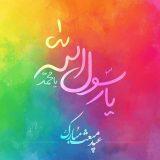 🌺 مبعث پیامبر(صل الله علیه و آله) مبارک