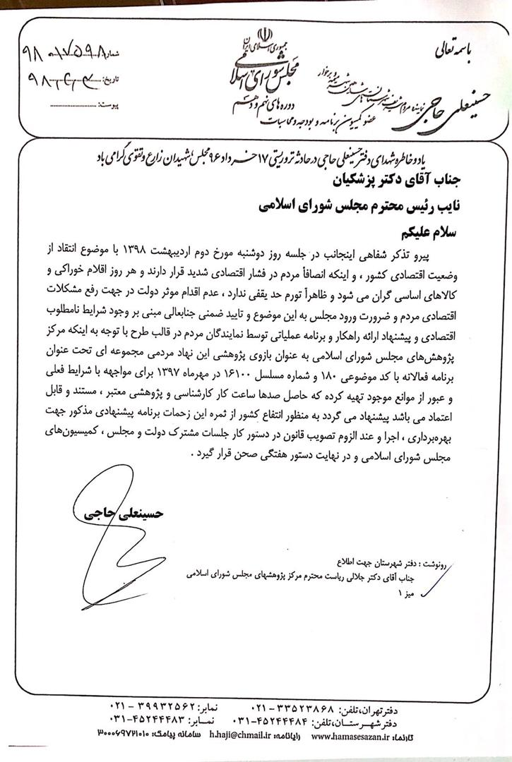 در پی تذکر شفاهی آقای حاجی در روز دوشنبه دوم اردیبهشت ۹۸