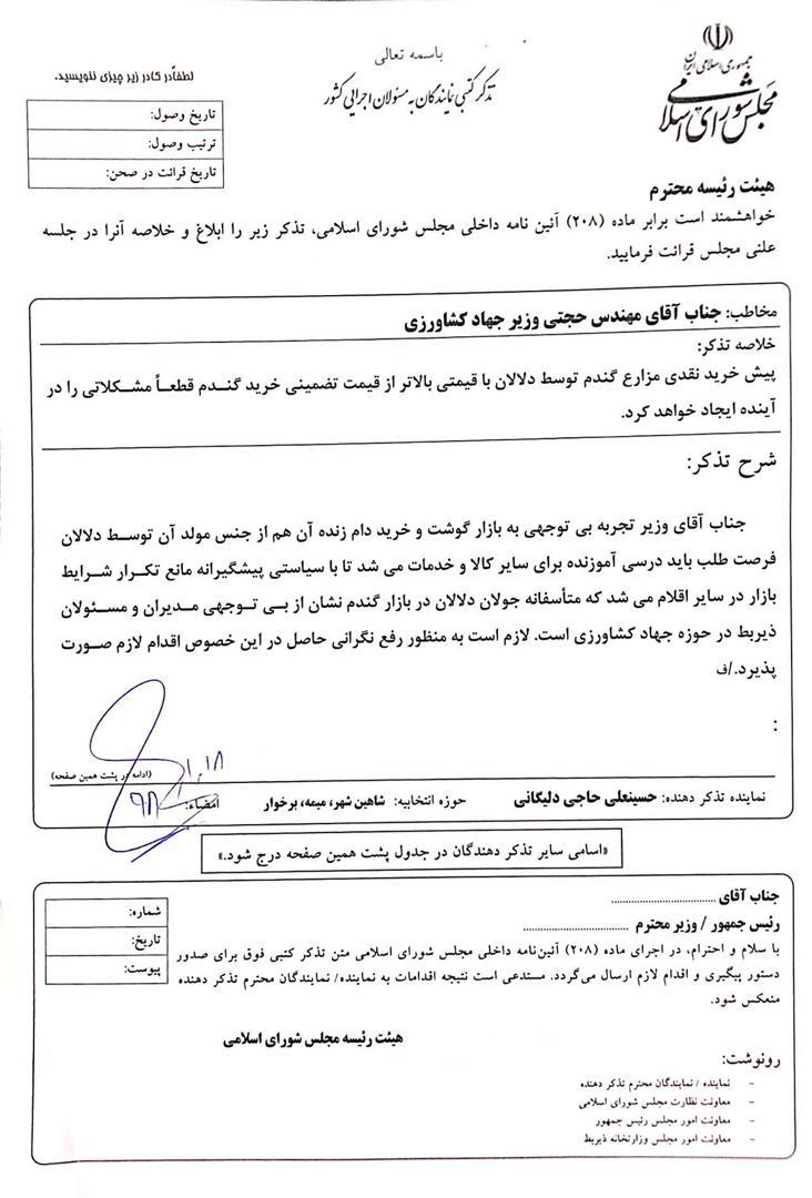 🔴تذکر هشدارگونه آقای حاجی به وزیر جهاد کشاورزی در خصوص ورود دلالان به بازار گندم
