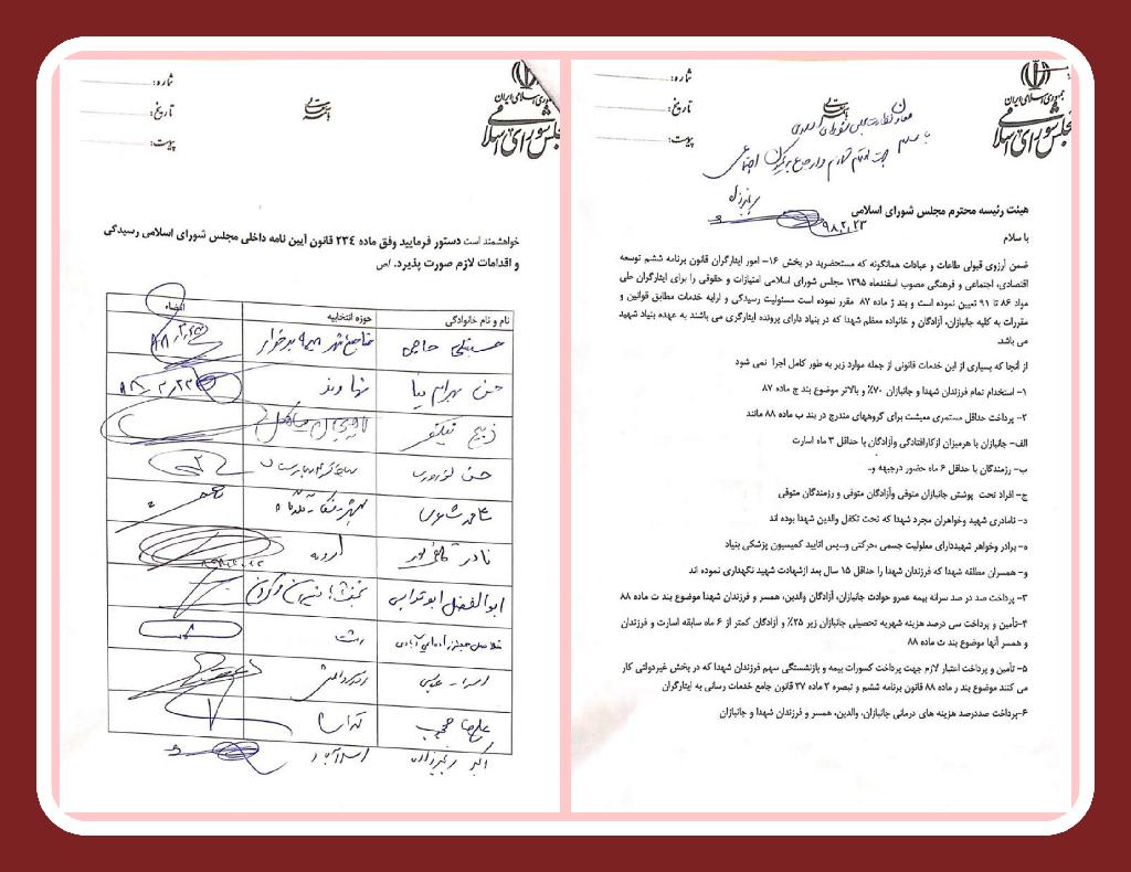✅درخواست آقای حاجی و جمعی دیگر از نمایندگان مجلس برای اعمال ماده ۲۳۴