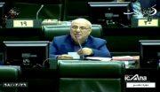 حاجی در تذکر آیین نامه ای: دولت گزارش عملکرد سالانه براساس اسناد بالادستی را به مجلس ارائه کند