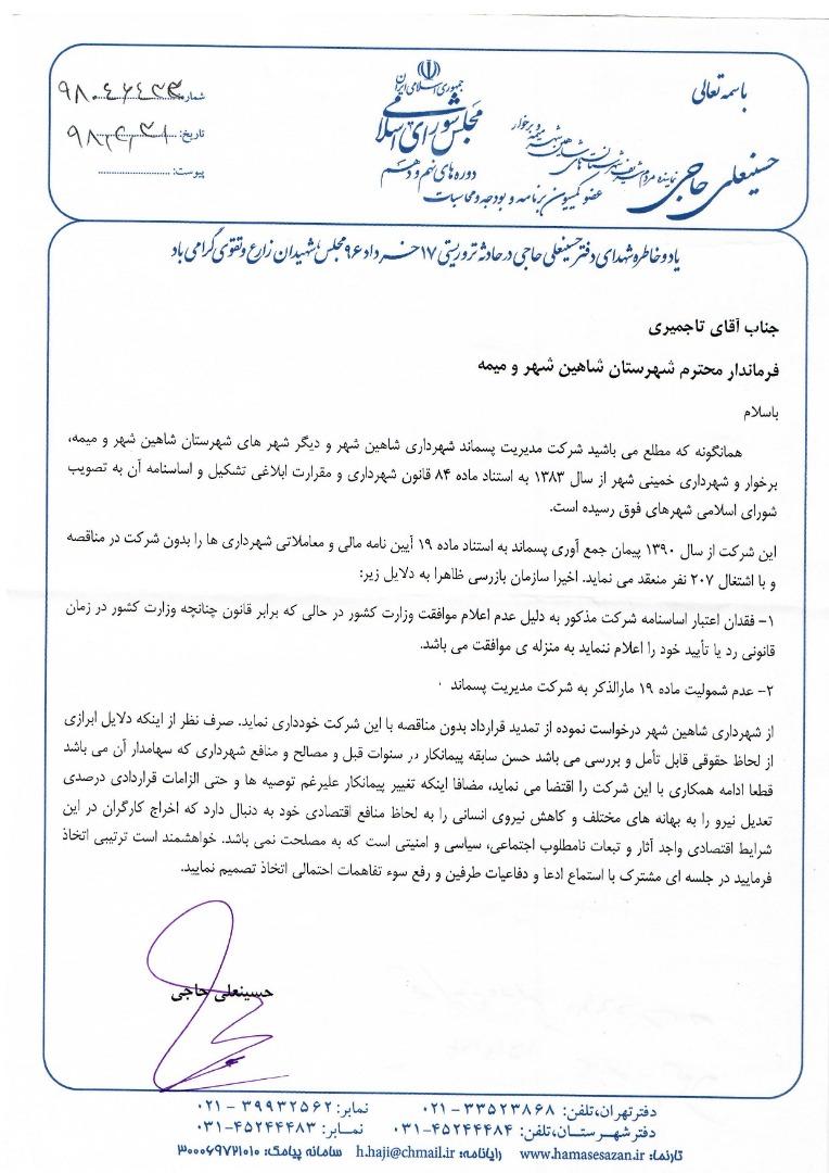 ✅✅مکاتبه آقای حاجی با فرماندار شهرستان شاهین شهر و میمه در خصوص اعتراض کارگران شهرداری