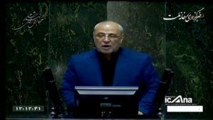 🎥 فیلم – ۲۱ خرداد ۹۸ صحن علنی مجلس