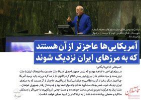 عکس نوشته/آمریکایی ها عاجز تر از آن هستند که به مرزهای ایران نزدیک شوند