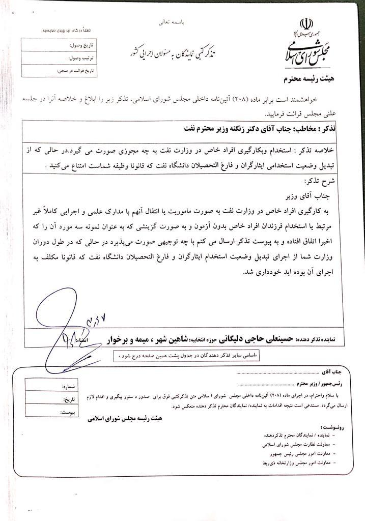 آقای زنگنه استخدام افراد خاص در وزارت نفت با چه مجوزی انجام میشود؟