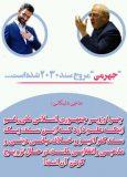 چرا بعد از تأکیدات رهبری، وزیر این را بهصراحت اعلام کرده که در حال اجرای سند ۲۰۳۰ در ایران است؟