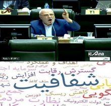 گزارش کامل آنچه امروز ۳۰ تیر ماه ۱۳۹۸ در صحن علنی مجلس گذشت