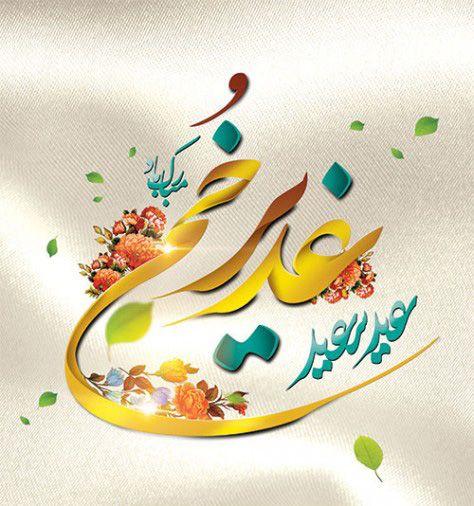 غدیر روز اثبات امامت ائمه طاهرین (علیهم السلام) بر شیعیان مبارک باد.