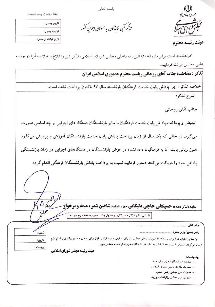 🔵عدم پرداخت پاداش پایان خدمت فرهنگیان بازنشسته موضوع تذکر آقای حاجی به رئیسجمهور