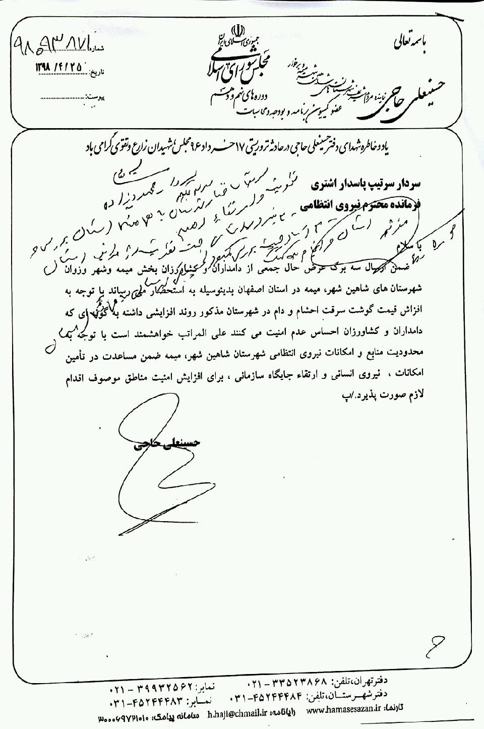 مکاتبات و درخواستها/دامداران میمه تا ارتقای شهرداری شاپورآباد