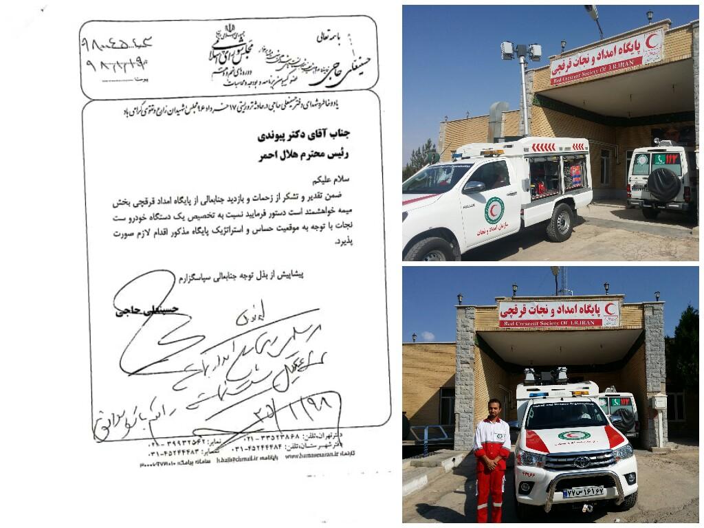 🔺با پیگیری آقای حاجی انجام شد :  ✅ تحویل یک دستگاه ست نجات به مبلغ دو میلیارد تومان به پایگاه امدادی قرقچی