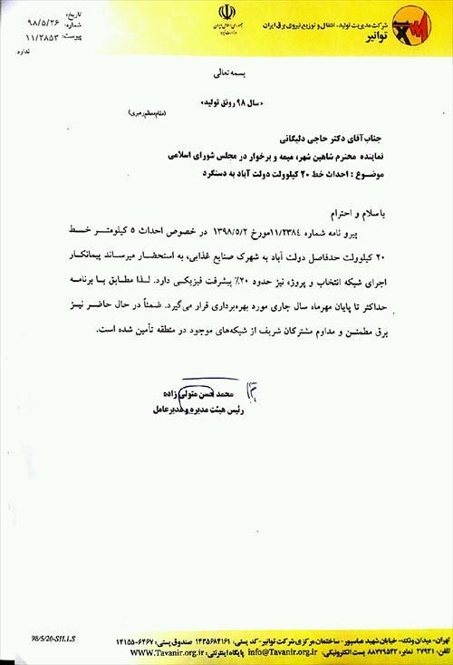 ✅برق رسانی به شهرک مواد غذایی دستگرد برخوار