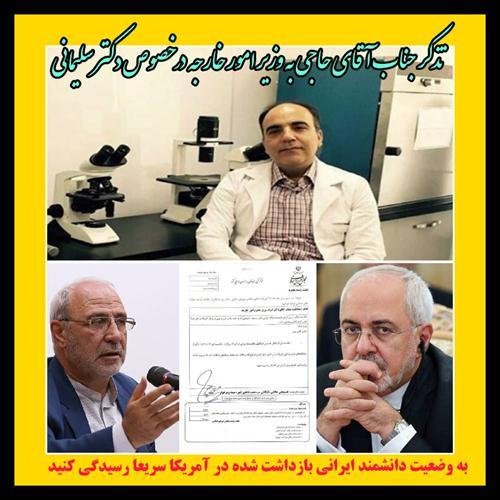 تذکر آقای حاجی به ظریف درباره دانشمند ایرانی زندانی در آمریکا