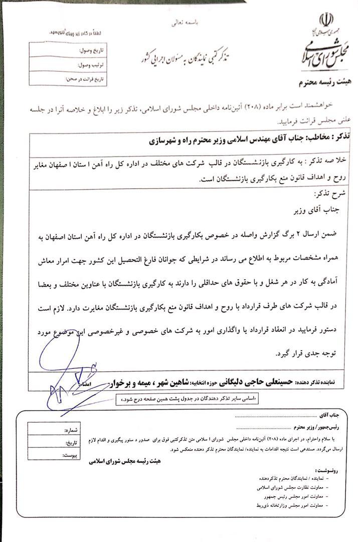 ⭕️⭕️تذکر آقای حاجی به وزیر راه و شهرسازی :