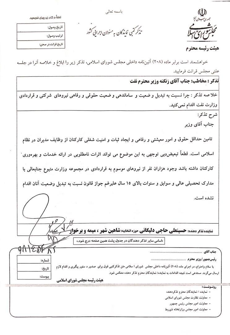 حاجی به وزیر نفت درباره عدم ساماندهی و بهبود وضعیت نیروهای شرکتی و قراردادی این وزارتخانه تذکر داد