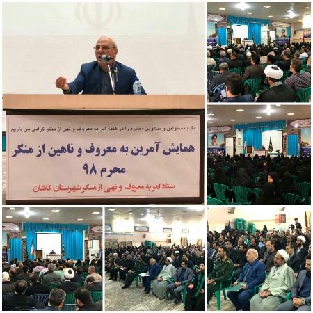 سخنرانی آقای حاجی در همایش آمران به معروف و ناهیان از منکر شهرستان کاشان