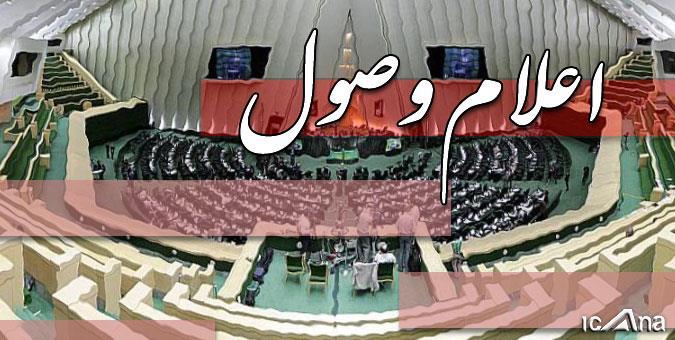 اعلام وصول سوال ملی آقای حاجی از وزیر ارتباطات و فناوری اطلاعات