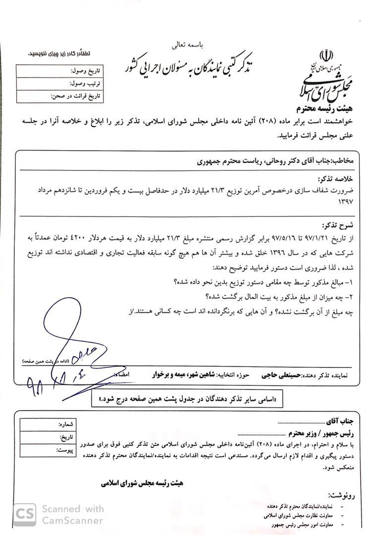 تذکرات کتبی آقای حاجی / تامین دارو ایثارگران/وزیر نیرو/ شفاف سازی توزیع ۲۱ میلیارد دلار