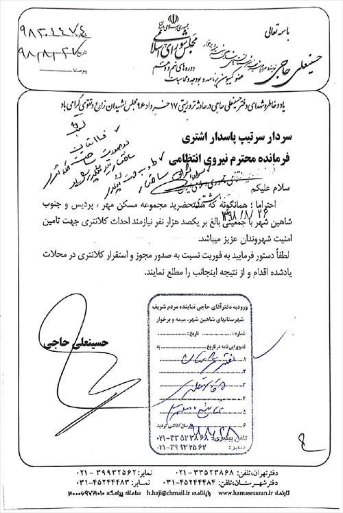 🔼پیگیری آقای حاجی برای استقرار کلانتری در مسکن مهر و محله پردیس شاهین شهر