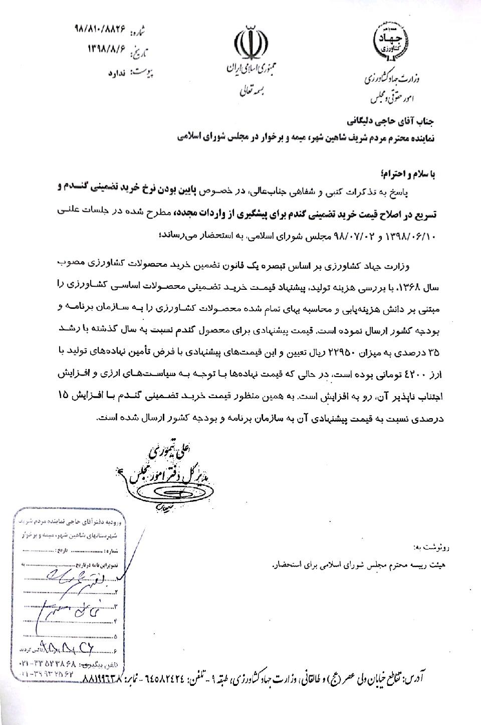 ⏹پاسخ وزارت جهادکشاورزی به تذکر آقای حاجی در خصوص نرخ تضمینی گندم