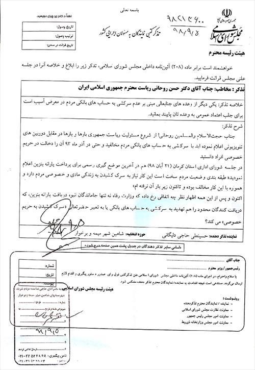 تذکر کتبی آقای حاجی به وزیر کشور ، وزیر راه و شهرسازی و رئیس جمهور