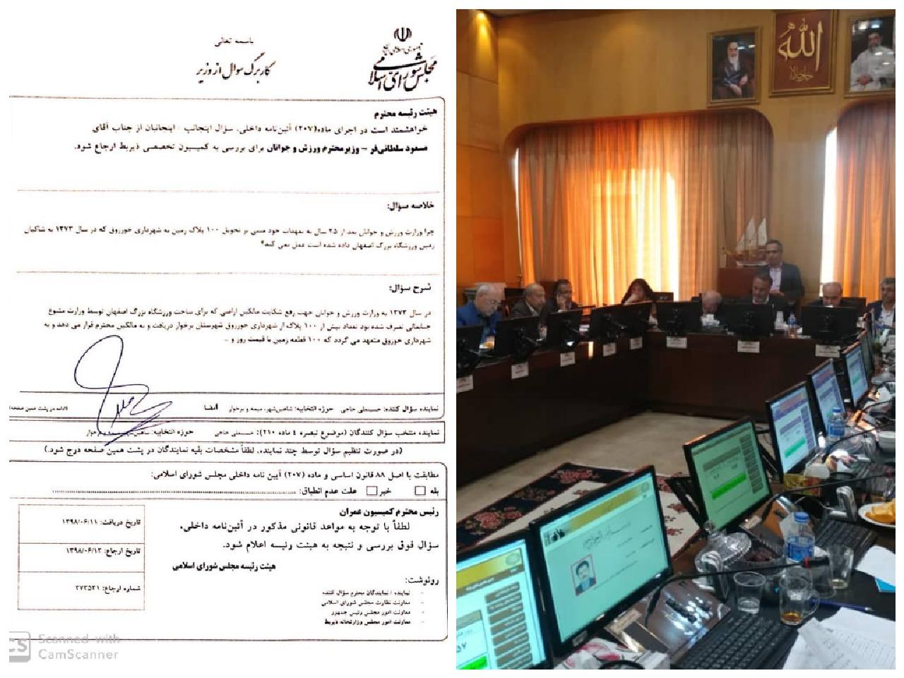 📌مهلت یک هفته ای به وزیر ورزش و جوانان در خصوص عدم اقدام دولت در تحویل ۱۰۰ پلاک زمین معوض شاکیان زمین ورزشگاه بزرگ اصفهان