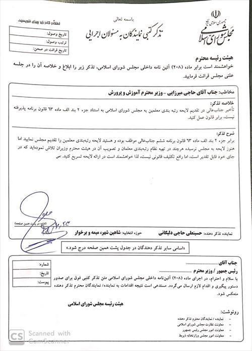 🔰تذکر آقای حاجی به وزیر آموزش و پرورش برای تسریع در تقدیم لایحه رتبهبندی معلمان به مجلس شورای اسلامی