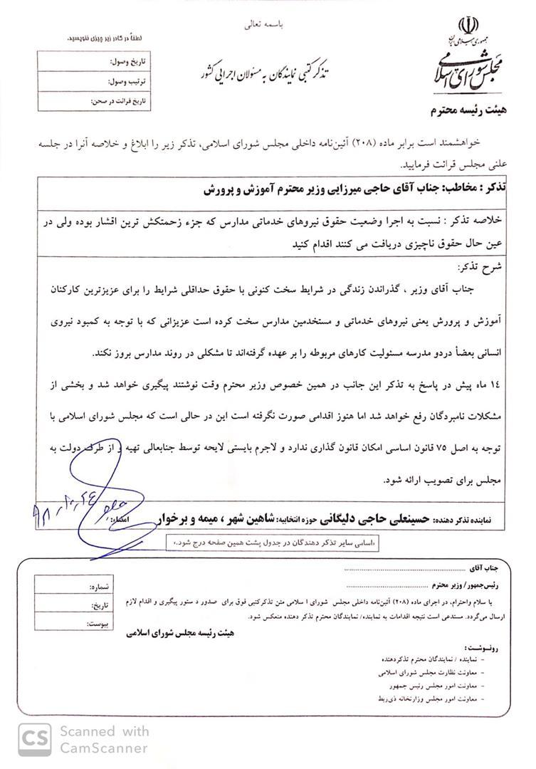 ↙️نیروهای خدماتی مدارس و تذکر آقای حاجی به وزیر آموزش و پرورش