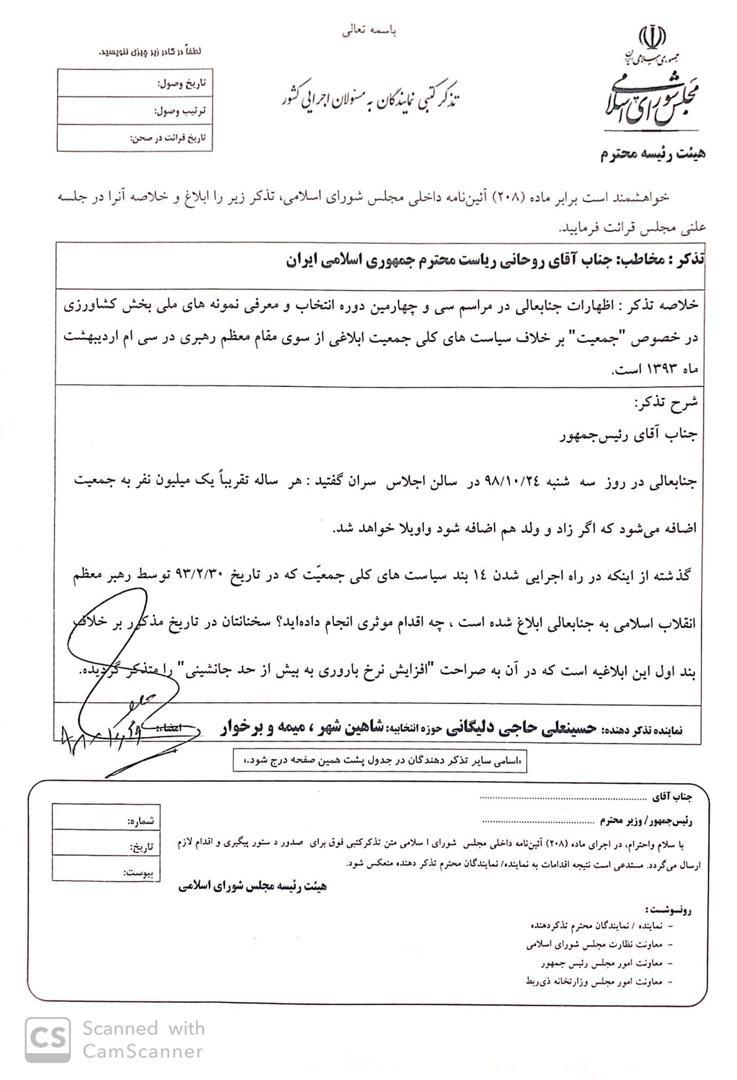 🔰تذکر آقای حاجی به رئیس جمهور در خصوص عدم رعایت سیاست های کلی جمعیت
