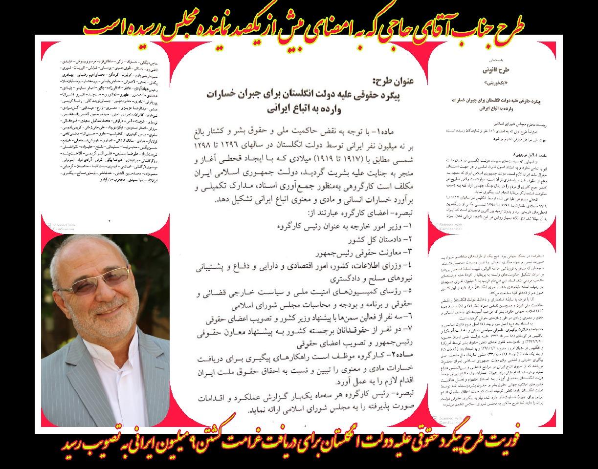 حسینعلی حاجی به عنوان طراح طرح قانونی پیگرد حقوقی علیه دولت انگلستان برای جبران خسارت وارده به اتباع ایرانی