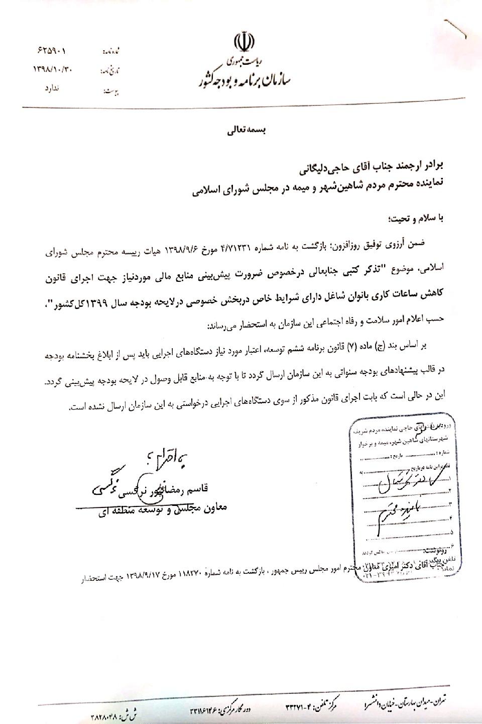 🔘پاسخ سازمان برنامه و بودجه به تذکر کتبی آقای حاجی