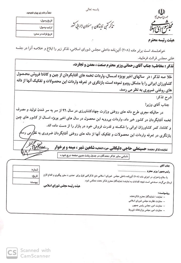 تذکر کتبی آقای حاجی به وزیر صنعت معدن و تجارت