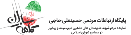 » نماینده مردم شریف شاهینشهر و میمه و برخوار در مجلس:  همه ما مسئولین جز خدمتگذاری برای این مردم هیچ سمت دیگری نداریم/حضرت عباسی با مردم رو راست باشیم