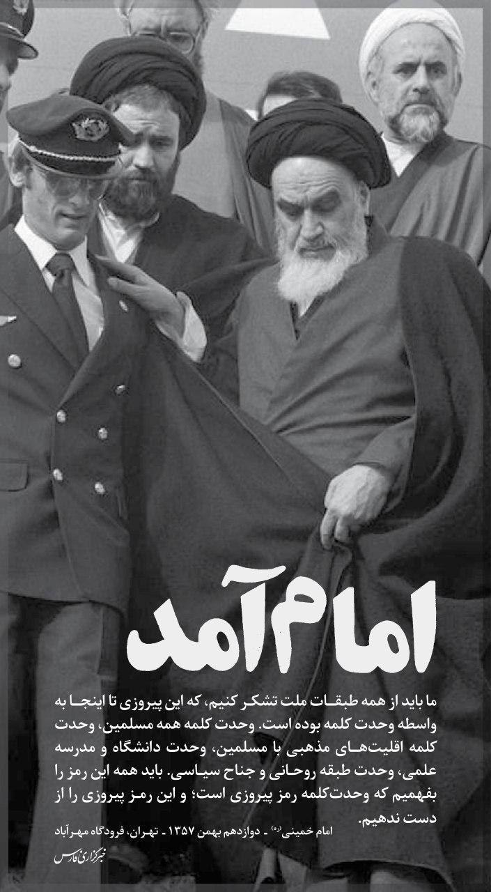 💠 ۱۲ بهمن ماه، آغاز دهه مبارک فجر