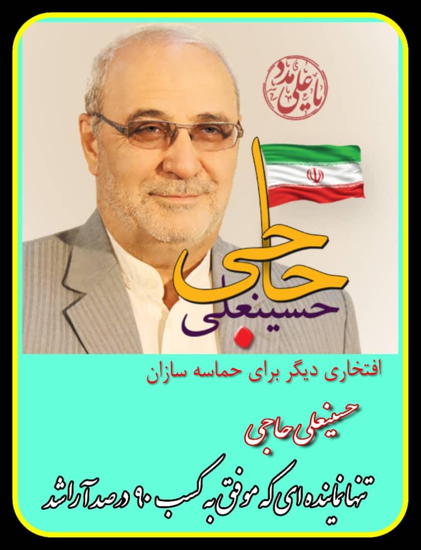حاجی؛  تنها منتخب مجلس یازدهم که ۹۰ درصد آرای حوزه انتخابیه را کسب کرد