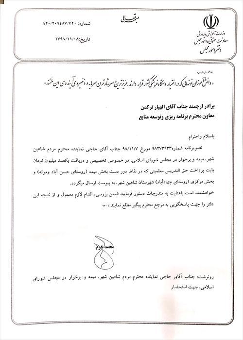 پیگیری پرداخت مطالبات معلمان حقالتدریس روستاهای شهرستان شاهین شهر و میمه