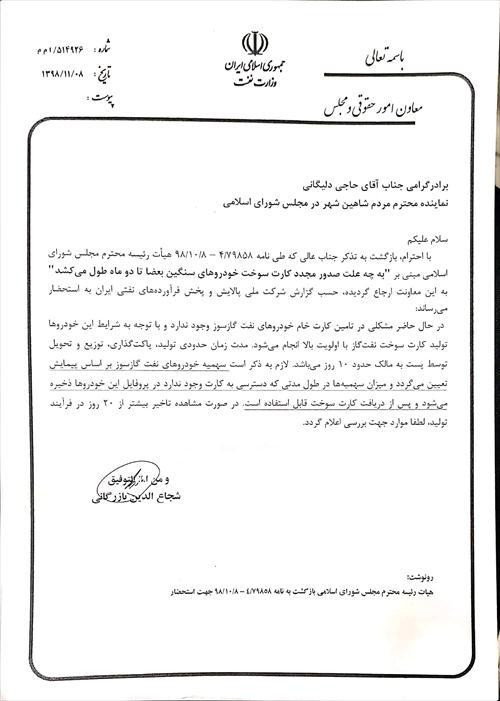 پاسخ وزارت نفت به تذکر آقای حاجی در خصوص صدور مجدد کارت سوخت خودروهای سنگین