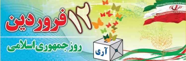 ۱۲ فروردین نماد عزت، استقلال و آزادی ملت ایران است