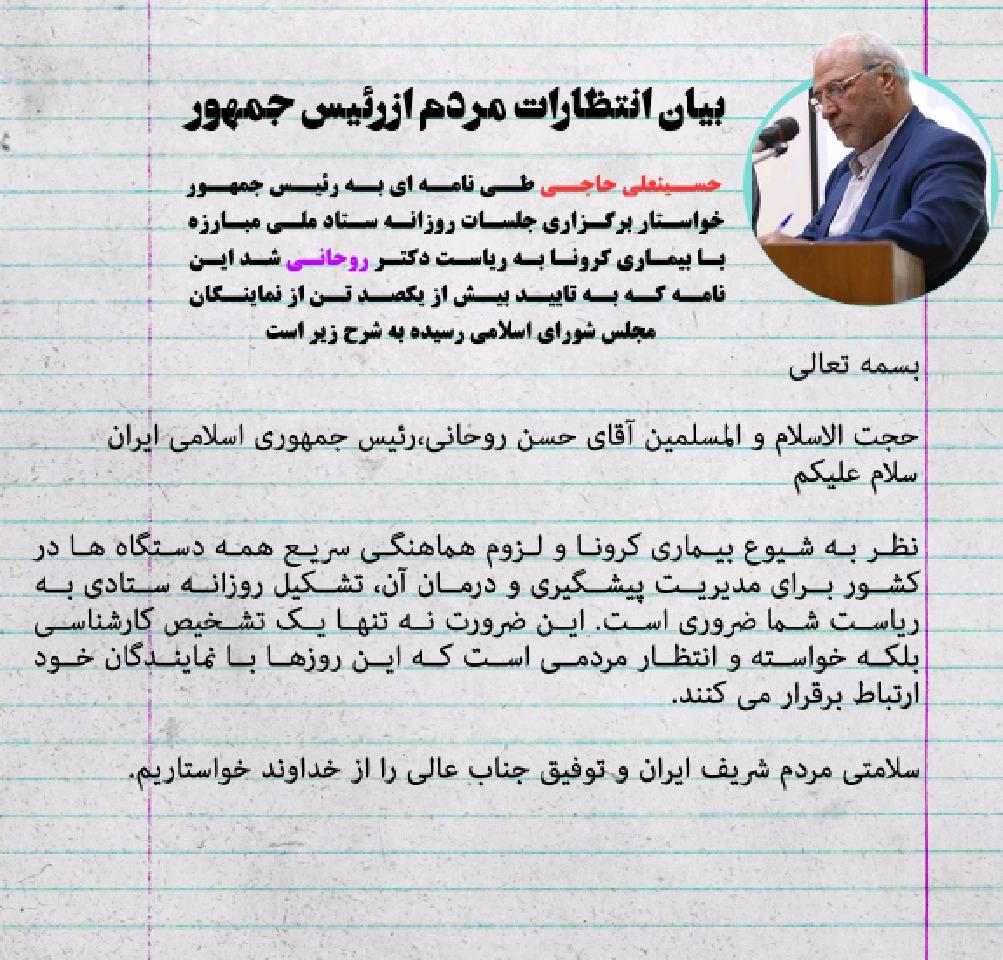تایید نامه آقای حاجی از سوی بیش از یکصد نماینده مجلس