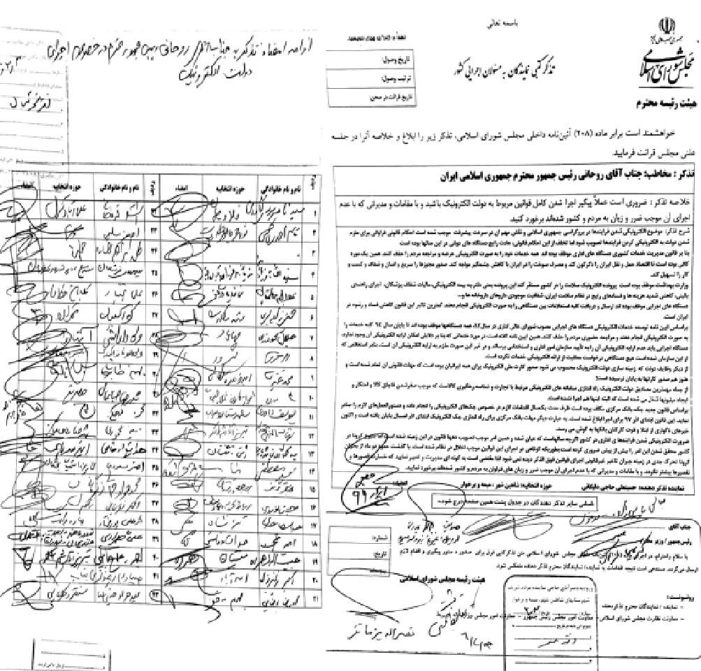 اقبال گسترده نمایندگان مجلس برای امضای تذکر آقای حاجی به رئیس جمهور